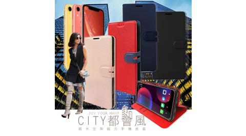 CITY都會風 iPhone XR 6.1吋 插卡立架磁力手機皮套 有吊飾孔