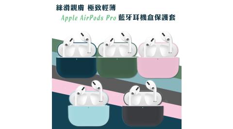 絲滑親膚 極致輕薄 蘋果Apple Airpods Pro 藍牙耳機盒保護套
