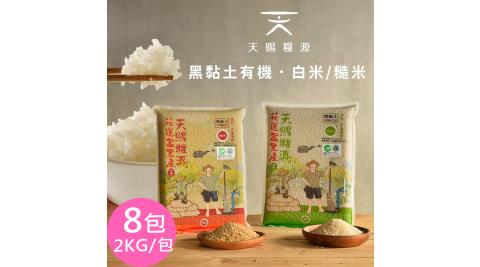 天賜糧源黑黏土有機白米/糙米(2kg裝/包)x8包