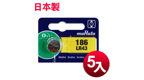 ◆日本制造muRata◆公司貨 LR43 鈕扣型電池(5顆入)