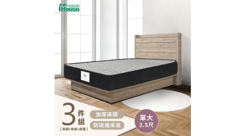 IHouse-楓田 極簡風加厚床頭房間3件組(床頭+全封底+床墊)-單大3.5尺