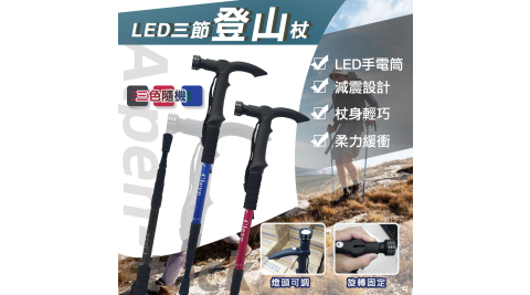 【USEFUL】9LED燈健行登山杖(UL-0901)