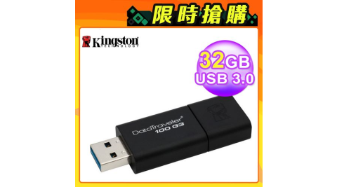 【Kingston 金士頓】DataTraveler 100 G3 32GB USB 隨身碟
