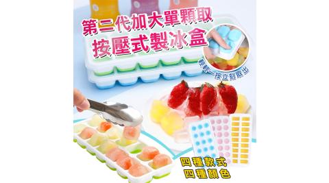 【在地人】第二代加大單顆取按壓式製冰盒4入組 附蓋製冰模具 冰塊盒副食品盒
