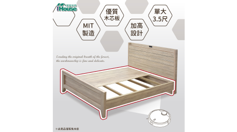 IHouse-日鄉 簡約鄉村風床底 單大3.5尺