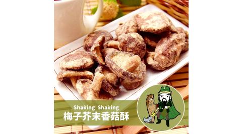 《搖搖菇》梅子芥末香菇酥(70±5g/包,共兩包)