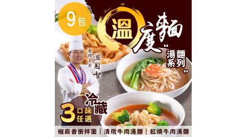 溫國智私房菜溫度麵湯麵系列三口味任選9包