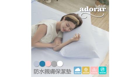【Adorar愛朵兒】物理防蹣防水透氣3.5尺單人保潔墊+保潔枕套二件組-清新藍