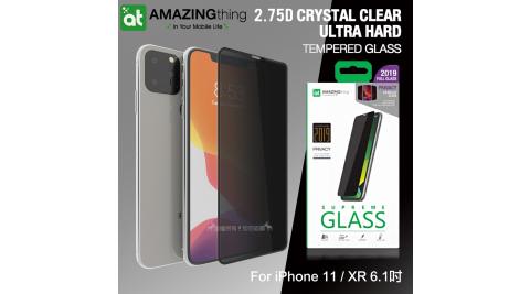 AT iPhone 11 / XR 6.1吋 共用款 2.75D防窺防塵滿版 28度新高清9H鋼化玻璃膜(黑)