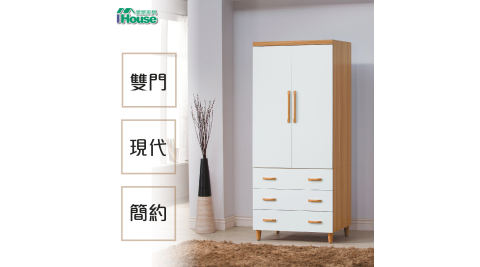 IHouse-寶格麗 3x7尺拉門衣櫃/衣櫥