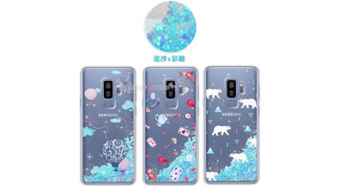 EVO 三星 Samsung Galaxy S9+/S9 Plus 流沙彩繪保護手機殼 有吊飾孔