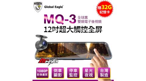 【送32G記憶卡】全球鷹 MQ-3 12吋超大觸控全屏 雙錄電子後視鏡 行車紀錄器