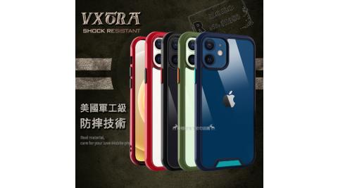 VXTRA美國軍工級防摔技術 iPhone 12 mini 5.4吋 氣囊保護殼 手機殼