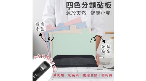 【COMET】小麥分類砧板四件組(ECC-001)