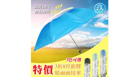 特價3折8骨銀膠晴雨兩用傘-1組2支(三色可選)