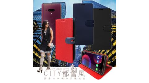 CITY都會風 HTC U12+ / U12 Plus 插卡立架磁力手機皮套 有吊飾孔