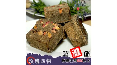 《饗破頭》養氣黑糖塊-玫瑰四物(315g/包,共兩包)