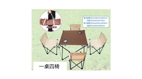 休閒收納摺疊組(一桌四椅) AK-03013