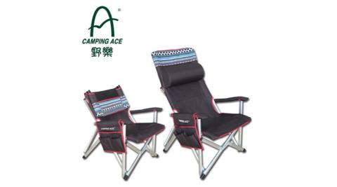 【Camping Ace 野樂】ARC-808B1 舒適又好坐的野樂折背式巨川椅 兩色 椅子/露營/戶外椅