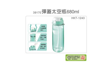 妙管家 680ml彈蓋太空瓶 HKT-1243 超值二入