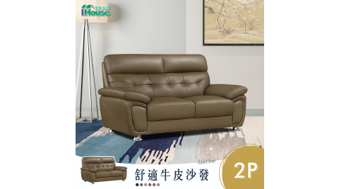 IHouse-星朵拉 手作加厚牛皮舒適獨立筒沙發 2人座