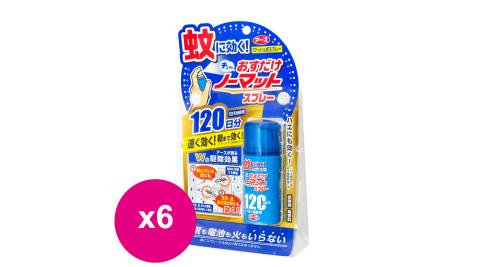 興家安速Ope Push空間防蚊噴霧劑120日(25ml) *6瓶