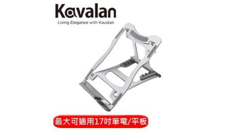 Kavalan 鋁合金多工調節 平板/筆電散熱架