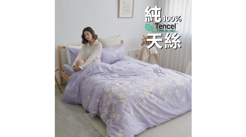 BUHO《法羽漫情-紫》100%TENCEL純天絲6x7尺雙人薄被套