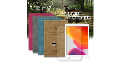 VXTRA 2020/2019 iPad 10.2吋 共用 北歐鹿紋風格平板皮套+9H鋼化玻璃貼(合購價)