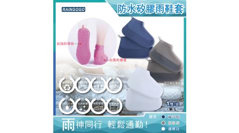 【RAINGOGO】透視感高彈力100%防水矽膠雨鞋套