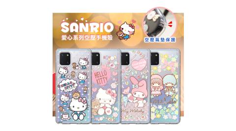 三麗鷗授權 Hello Kitty/雙子星/美樂蒂 三星 Samsung Galaxy Note10 Lite 愛心空壓手機殼