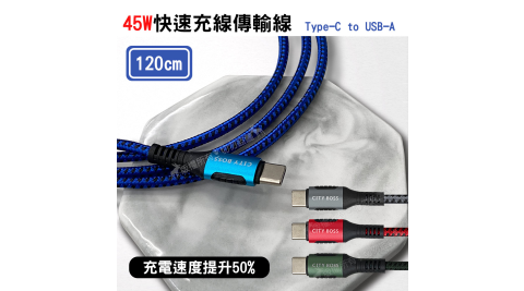 CITY 5A 45W抗彎折超級快充線 Type-C 鋁合金傳輸充電線(120cm)