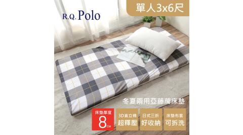 【R.Q.POLO】折合床墊 / 絲棉柔日式亞藤抗菌三折床墊 / 單人3X6尺 / 升級加厚8公分