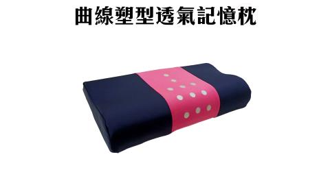 曲線塑型透氣記憶枕/附枕頭套/兩種可選 金德恩