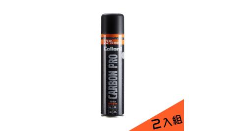【Collonil】德國Collonil Carbon Pro碳元素防水透氣噴劑 【2入組】 防水噴霧