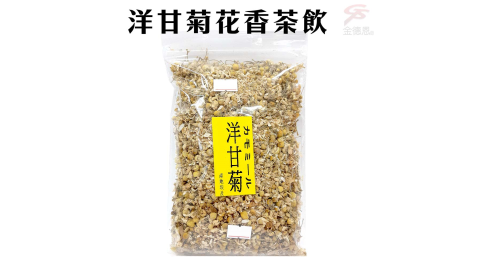 洋甘菊花香茶飲1包75g/散茶/熱飲/下午茶