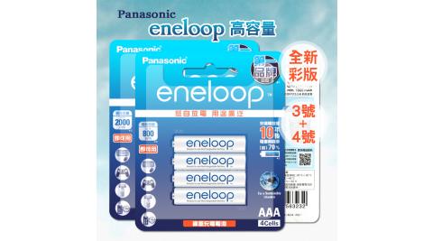 新款彩版 國際牌 Panasonic eneloop 低自放鎳氫充電電池(3號2000mAh+4號800mAh 各4顆)-贈電池盒