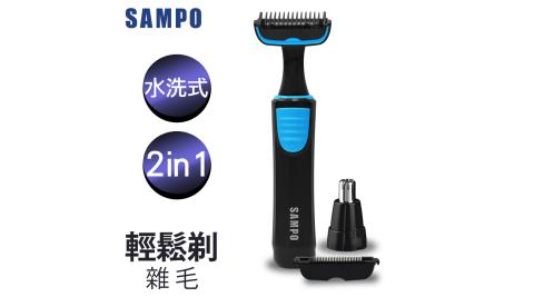【SAMPO 聲寶】男士電動除毛刀(鼻毛/體毛/腋毛/私密毛) EB-Z1802WL
