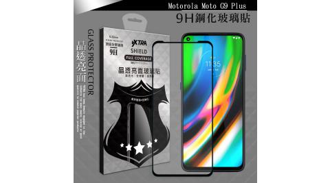 VXTRA 全膠貼合 Motorola Moto G9 Plus 滿版疏水疏油9H鋼化頂級玻璃膜(黑)