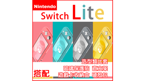 【現貨供應】 NS Switch Lite 公司貨《+玻璃貼+卡帶收納盒+硬殼攜帶包+主機立架+造型類比套》