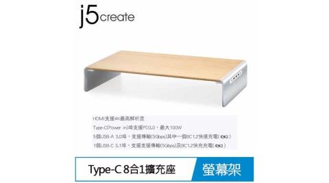 j5 JCT425 Type-C PD多功能實木4K螢幕架