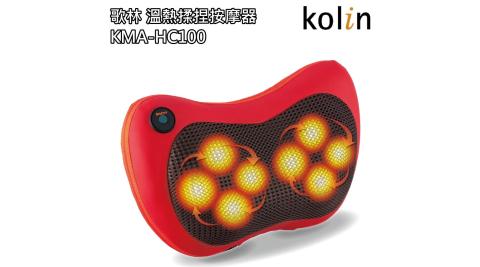 【歌林 Kolin】溫熱揉捏按摩枕 / 按摩器 / KMA-HC100