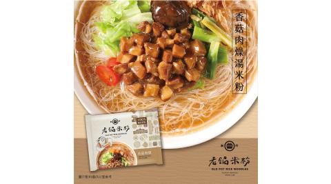 《老鍋米粉》純米香菇肉燥風味湯米粉家庭包(4包/袋,共2袋)