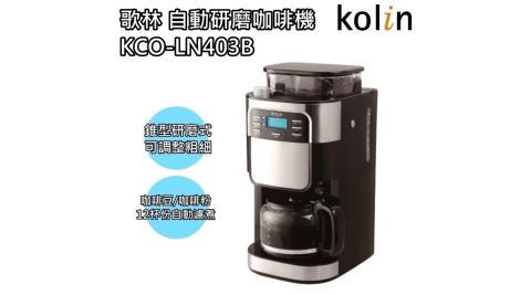【歌林 Kolin】自動研磨咖啡機 / 自動咖啡機 / 美式咖啡 KCO-LN403B