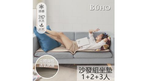 《BUHO》3D立體日式天然藤蓆(一人+二人+三人)坐墊