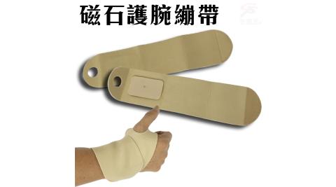 磁石手腕固定護腕套31x7cm/綁帶套/媽媽手/滑鼠手/扭傷固定