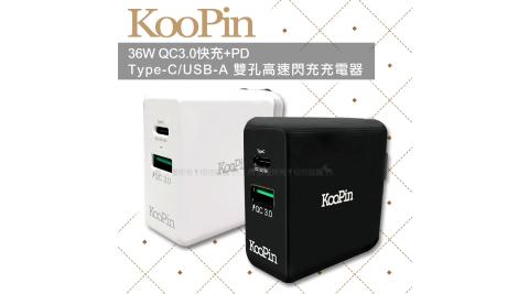 KooPin 36W QC3.0快充+PD Type-C/USB-A 雙孔高速閃充充電器 MacBook Air/switch/iPhone/iPad