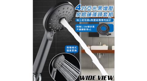 【WIDE VIEW】4吋亞光黑增壓泉眼蓮蓬頭套組(DCH-3010)