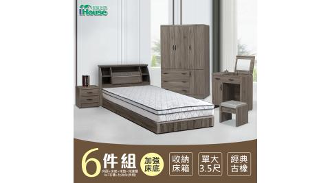 IHouse-群馬 和風收納房間6件組(床頭箱+床墊+六分床底+邊櫃+4x7衣櫃+化妝台含椅)-單大3.5尺