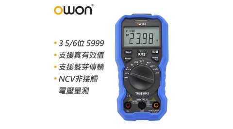 OWON 智慧型3 5/6TRMS三用電錶 OW16B